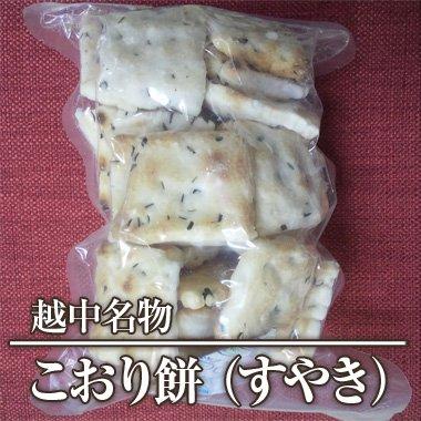 越中名物 こおり餅 (すやき)