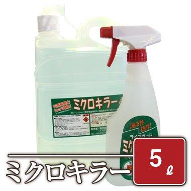 【送料無料】ミクロキラー 5L ボトル アルコール製剤 O157 O111対策