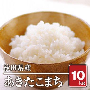 秋田県産 あきたこまち(28年産) 10kg【白米】