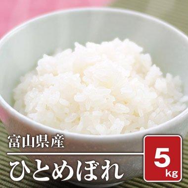 富山県産 ひとめぼれ(28年産) 5kg【白米】[通販商品]