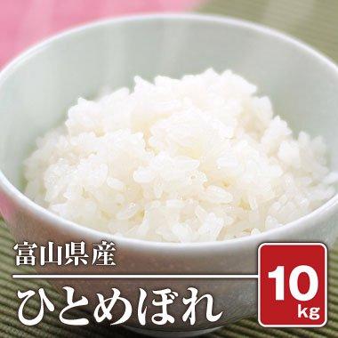 富山県産 ひとめぼれ(28年産) 10kg【白米】[通販商品]