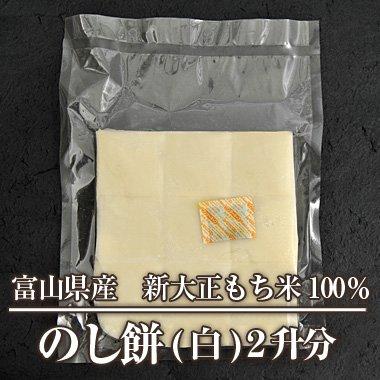のし餅(白)真空パック(2升分) 富山県産 新大正もち米100%使用