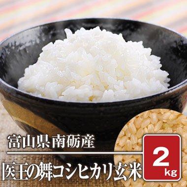 富山県南砺産 医王の舞コシヒカリ(29年産)  2kg【玄米】[通販商品]
