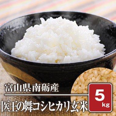 富山県南砺産 医王の舞コシヒカリ(29年産) 5kg【玄米】[通販商品]