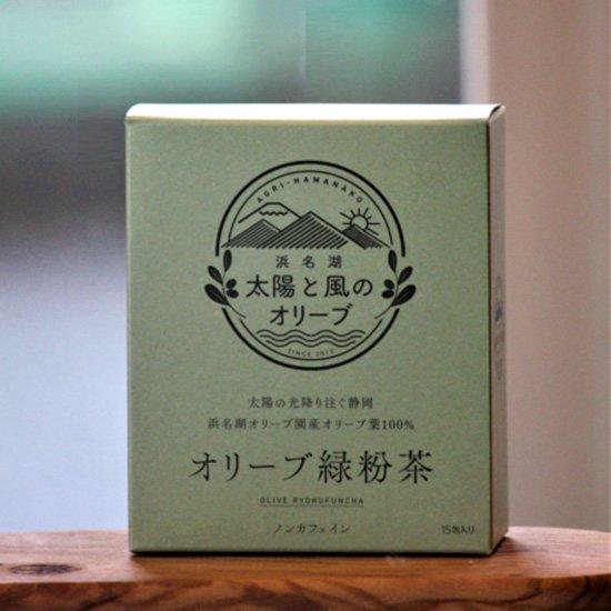 オリーブ緑粉茶