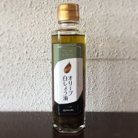 オリーブ白しょう油(プレーン)