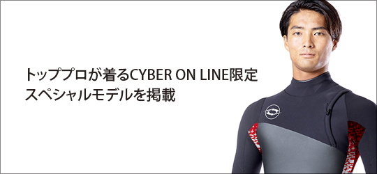CYBER LIMITED WETSUITS