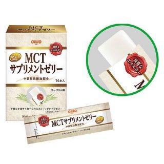 MCTサプリメントゼリー