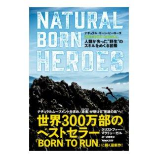 NATURAL BORN HEROS (ナチュラル ボーン ヒーローズ )
