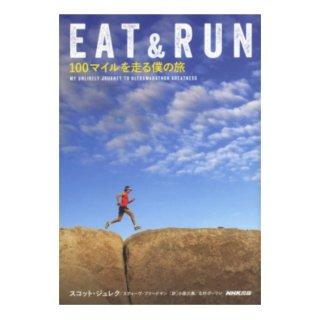 EAT & RUN 100マイルを走る僕の旅