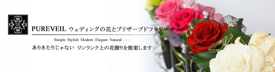 ウェディングブーケ・花冠とプリザーブドフラワーギフト通販|PUREVEIL