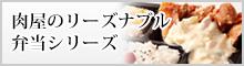 肉屋のリーズナブル弁当シリーズ
