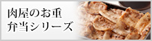 肉屋のお重弁当シリーズ