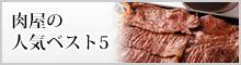 肉屋の人気ベスト5