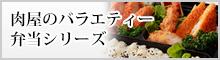 肉屋のバラエティ弁当シリーズ