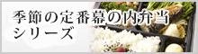 季節の定番幕の内弁当シリーズ