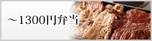 1300円弁当