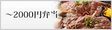2000円〜弁当
