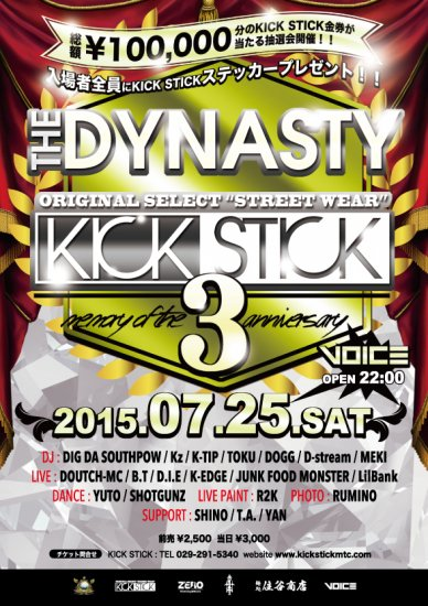 2015.007.25 THE DYNASTY × KICK STICK 3rd Anniversary @水戸VOICE - TICKET
