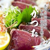 【最高級の戻り鰹のみ使用】<br>藁焼き鰹たたき(中)2節セット