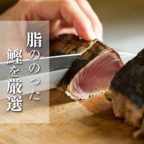 藁焼き鰹たたき2節セット【脂ののった鰹を厳選!】
