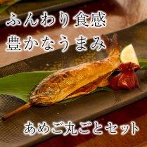 あめごセット(塩焼き・甘煮・燻製・カラアゲ)
