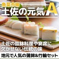 魚菜市場 土佐の元気A【地元で人気の蒲鉾&竹輪セット】の商品画像