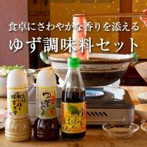 ごあいさつドレッシングセット【嶺北のゆず調味料セット】の商品画像