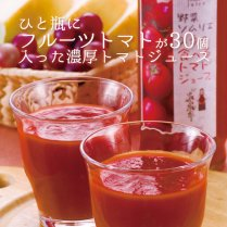 食べるトマトジュースとLisaトマトケチャップ2本セット