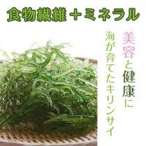 キリンサイ(生)500g【高知でしか育たない栄養価抜群の海藻】