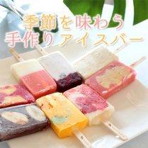 【美味しい果物をまるごとアイスで】<br>マナマナアソート8本セット
