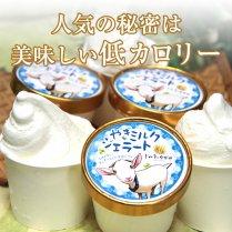 やぎミルクジェラート(3種・6個セット)【うまいもの大賞準大賞】