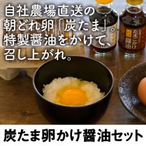 炭たま卵かけ醤油セット【コラーゲンネッカリッチ卵】
