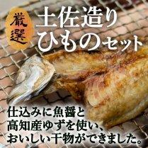 厳選 土佐造りひものセット【時短で調理!】