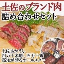 土佐あかうし&四万十米豚&四万十鶏セット【高知代表のお肉ブランド詰め合せ】
