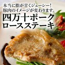 【ひと味違う本当に美味しい豚肉】<br>四万十ポーク ロースステーキ