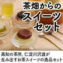 茶畑からのスイーツセット【お茶スイーツの極み】