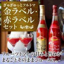 ぎゅぎゅっとフルトマ金ラベル・赤ラベルセット【100%ストレートジュース】