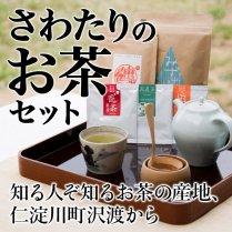 さわたりのお茶セット【お茶の名産地、仁淀川沢渡からお届け】