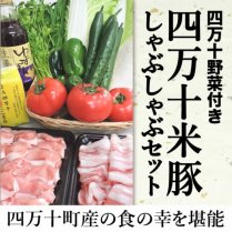 四万十米豚しゃぶしゃぶセット【四万十野菜付き】