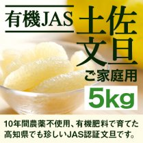 JAS 有機栽培の土佐文旦 約5kg【農薬不使用・自然栽培】