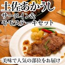 土佐あかうしサーロイン&モモステーキセット【幻の和牛の贅沢セット】