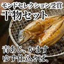 モンドセレクション受賞干物セット【中骨なしで食べやすい】