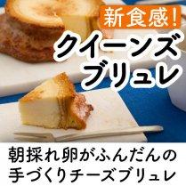 クイーンズブリュレ®【新食感の手づくりチーズブリュレ】