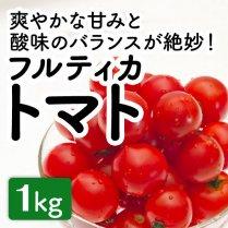 フルティカトマト 約1kg(30玉前後)【爽やかな甘みと酸味のバランスが絶妙】