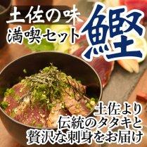 土佐の味・鰹満喫セット【タタキと刺身をセットでお届け】