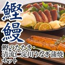 鰹のたたき・清流仁淀川うなぎ蒲焼セット【老舗伝統の味付けで召し上がれ】