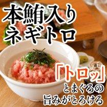 本鮪入り(タタキ)ネギトロ【手軽にご自宅で本格ネギトロ料理】