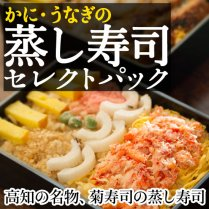 蒸し寿司セレクトパック【高知の名物料理がご自宅で】