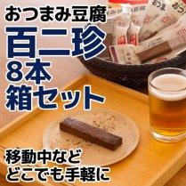 百二珍8本箱セット【おつまみ豆腐のスティックタイプ】